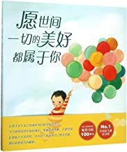 The Wonderful Things You Will Be (Chinese Edition)