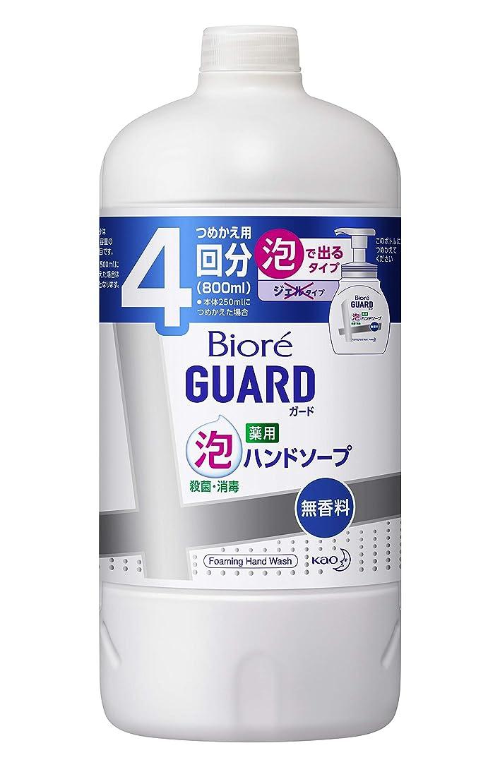 自慢排泄物余計な【大容量】 ビオレガード薬用泡ハンドソープ 無香料 つめかえ用 800ml