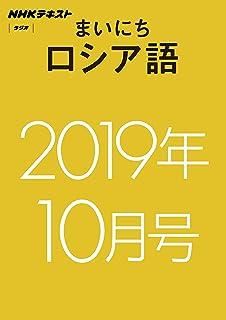 NHKラジオ まいにちロシア語 2019年10月号 [雑誌] (NHKテキスト)