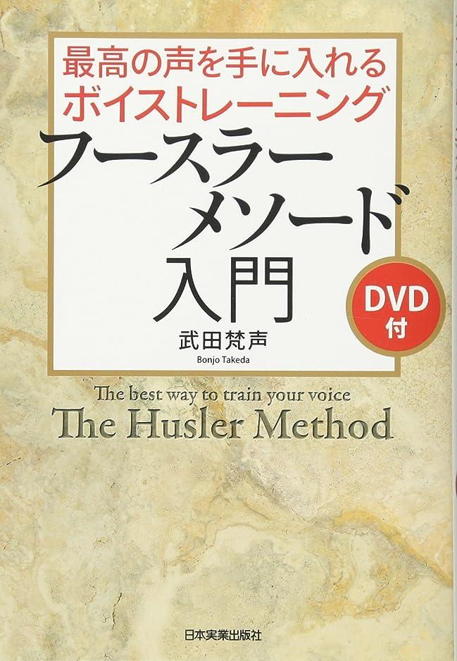 成功農夫持っているフースラーメソード入門〈DVD付〉