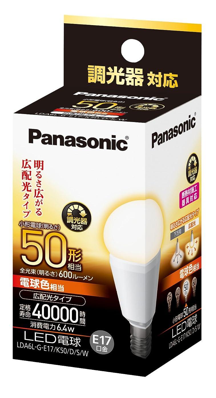 余暇好意有限パナソニック LED電球 口金直径17mm 電球50W形相当 電球色相当(6.4W) 小型電球?広配光タイプ 調光器対応 密閉形器具対応 LDA6LGE17K50DSW