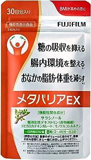 富士フイルム メタバリアEX サプリメント (約30日分 240粒) サラシア [機能性表示食品]
