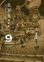 表紙: 世界鬼(9) (裏少年サンデーコミックス)   岡部閏