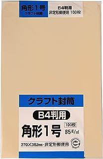 キングコーポレーション 封筒 クラフト 角形1号 100枚 85g K1K85