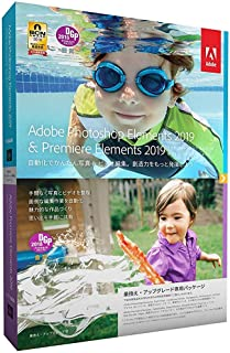 Photoshop Elements & Premiere Elements 2019 日本語版 乗換え版 Windows/Mac対応