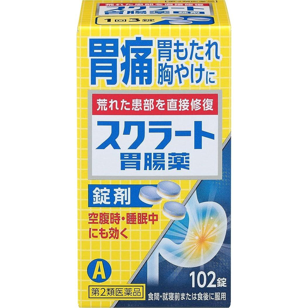 書店カレッジ太い【第2類医薬品】スクラート胃腸薬(錠剤) 102錠