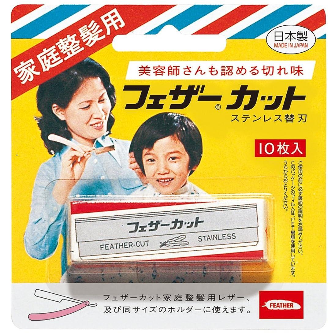 参照する家庭教師開示するフェザー 家庭整髪用カット 替刃 10枚入