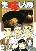 表紙: 美味しんぼ(99) (ビッグコミックス) | 花咲アキラ