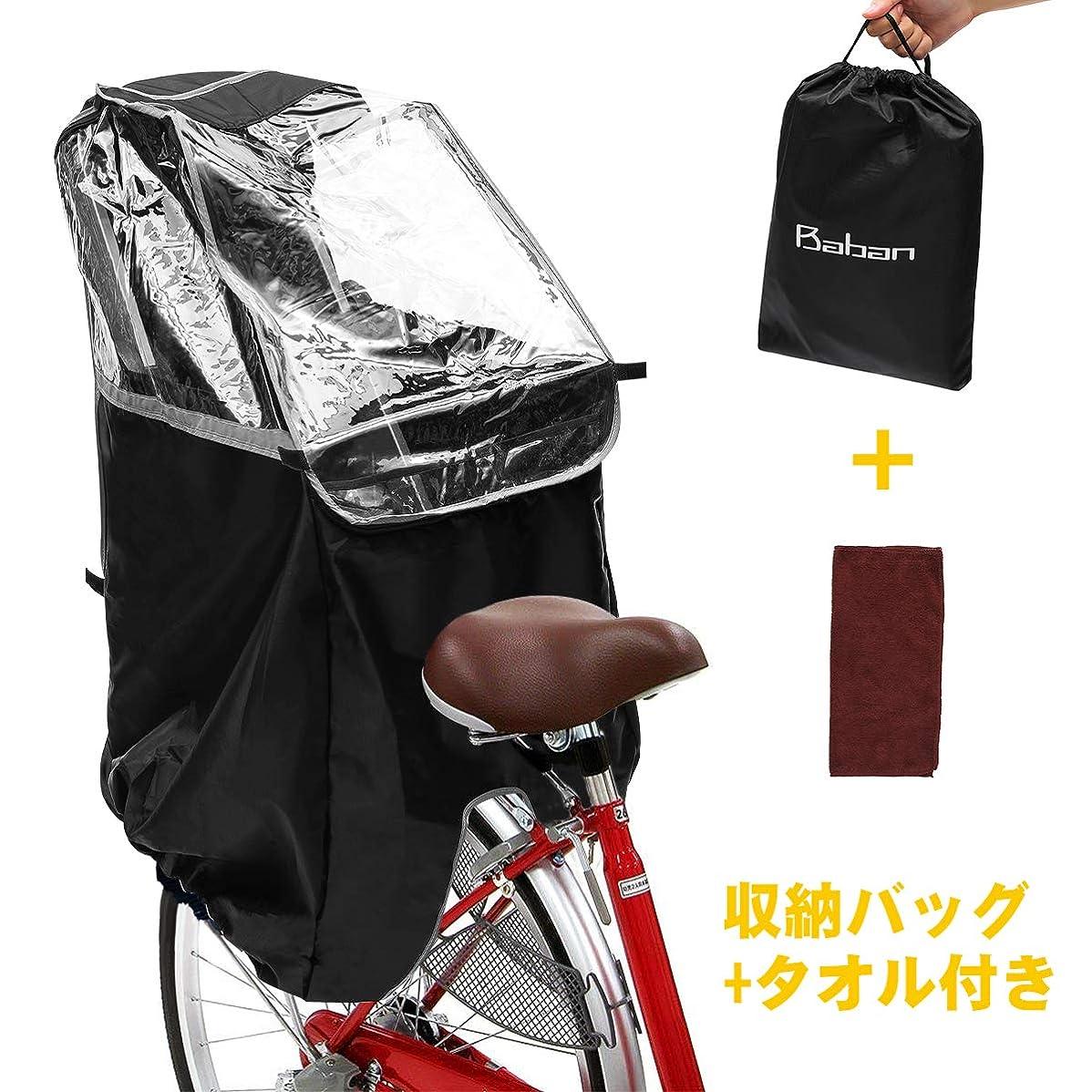 伝える医薬願望Baban 自転車レインカバー 子供乗せ自転車 チャイルドシートレインカバー 後ろ 子供乗せ用 撥水加工 雨除け 寒さ対策 風防 収納バッグ付き