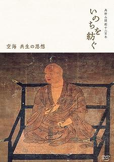 高野山開創千二百年「いのちを紡ぐ」 ~空海 共生の思想 [DVD]