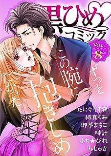 黒ひめコミック Vol.8 [雑誌]