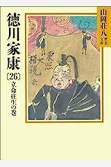 徳川家康(26) 立命往生の巻 (山岡荘八歴史文庫) Kindle版
