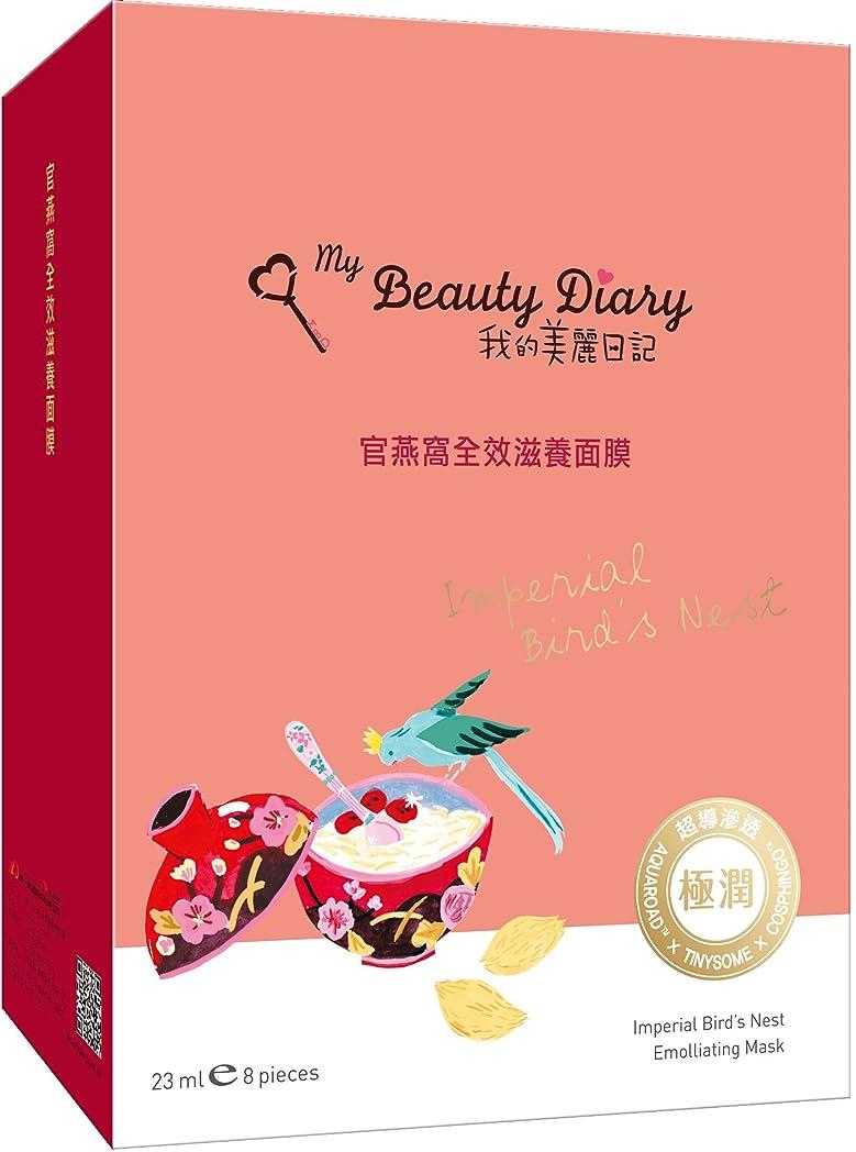 ロッド適用する争う我的美麗日記 私のきれい日記 官ツバメの巣マスク 8枚入り [並行輸入品]