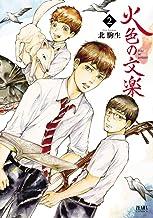表紙: 火色の文楽 2巻 (ゼノンコミックス)   北駒生