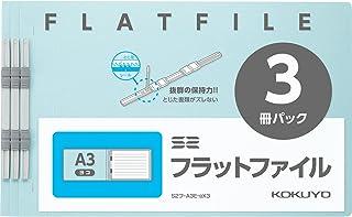 コクヨ ファイル フラットファイル S2 A3 短辺とじ 3冊 青 S2フ-A3E-BX3
