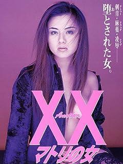 Another XX〈ダブルエックス〉 マトリの女