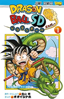 Dragon Ball SD 1 (Jump Comics) (2013) ISBN: 408870648X [Japanese Import]