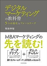 表紙: デジタルマーケティングの教科書―5つの進化とフレームワーク   牧田 幸裕