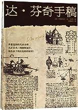The Notebook of Leonardo da Vinci