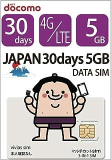 日本国内30日間 5GB 4GLTE /365日11ヶ国語カスタマーサポート/ docomo回線 / 4GLTE / 使い切りプリペイドsimカード/同梱説明書6ヶ国語対応/本人確認なし/vivias simのJapan Travel SIM (マルチカットSIMサイズ/データ量:5GB / 利用可能期間:30日間)※viviassim独自の商品です。相乗り出品の偽物に注意してください。