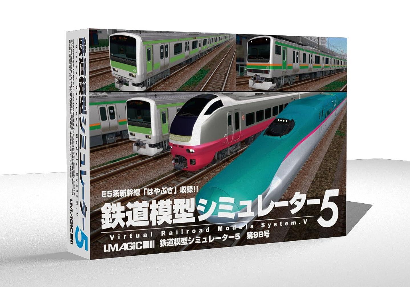 ミキサー復讐差別的鉄道模型シミュレーター5 第9B号