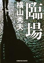 表紙: 臨場 (光文社文庫) | 横山 秀夫