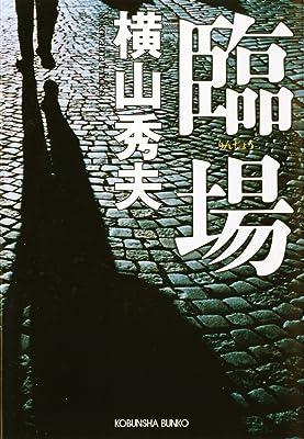 面白ミステリー小説で暇つぶしはいかが?短時間で読めるおすすめ文庫