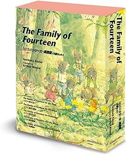 The Family of Fourteen 14ひきのシリーズ・英語版(5冊セット)