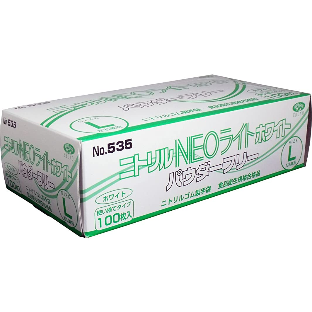 栄光の見えない平日ニトリル手袋 NEOライト パウダーフリー ホワイト Lサイズ 100枚入【4個セット】