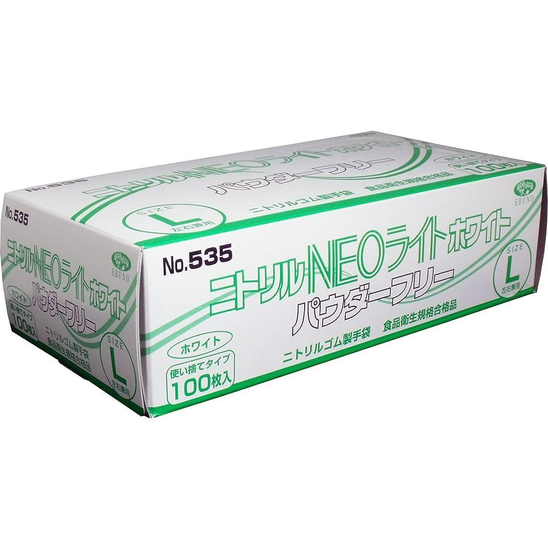 卵交流する苦悩ニトリル手袋 NEOライト パウダーフリー ホワイト Lサイズ 100枚入【4個セット】