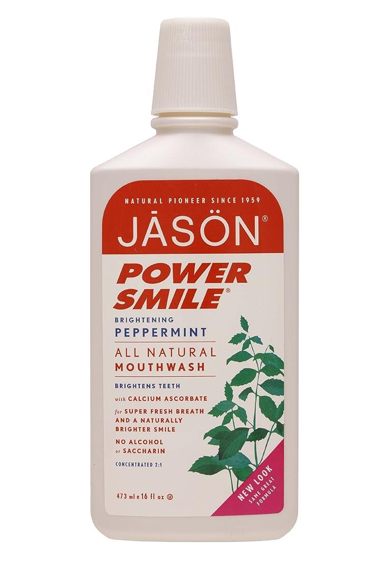 煩わしいアライメントメタリックJASON ジェイソン マウスウォッシュPSMP マックスペパーミント(2倍濃縮タイプ)