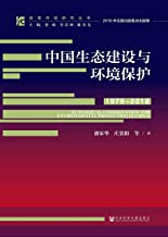 中国生态建设与环境保护(1978~2018) (改革开放研究丛书)