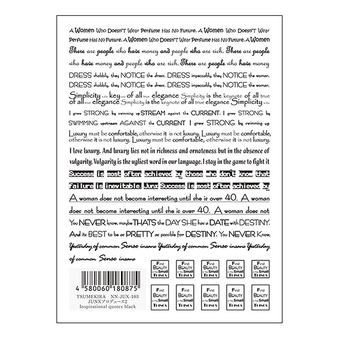 下位簡略化する驚くべきTSUMEKIRA(ツメキラ)ネイルシール JUNXプロデュース2 Inspirational quotes ブラック
