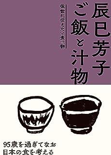 辰巳芳子 ご飯と汁物: 後世に伝えたい食べ物