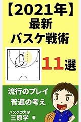 【2021年】最新バスケ戦術 11選 (バスケの大学) Kindle版