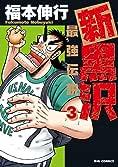 新黒沢 最強伝説 (3) (ビッグコミックス)