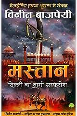Mastaan: Dilli ka Baaghi Sarfarosh (Hindi Edition) Kindle Edition
