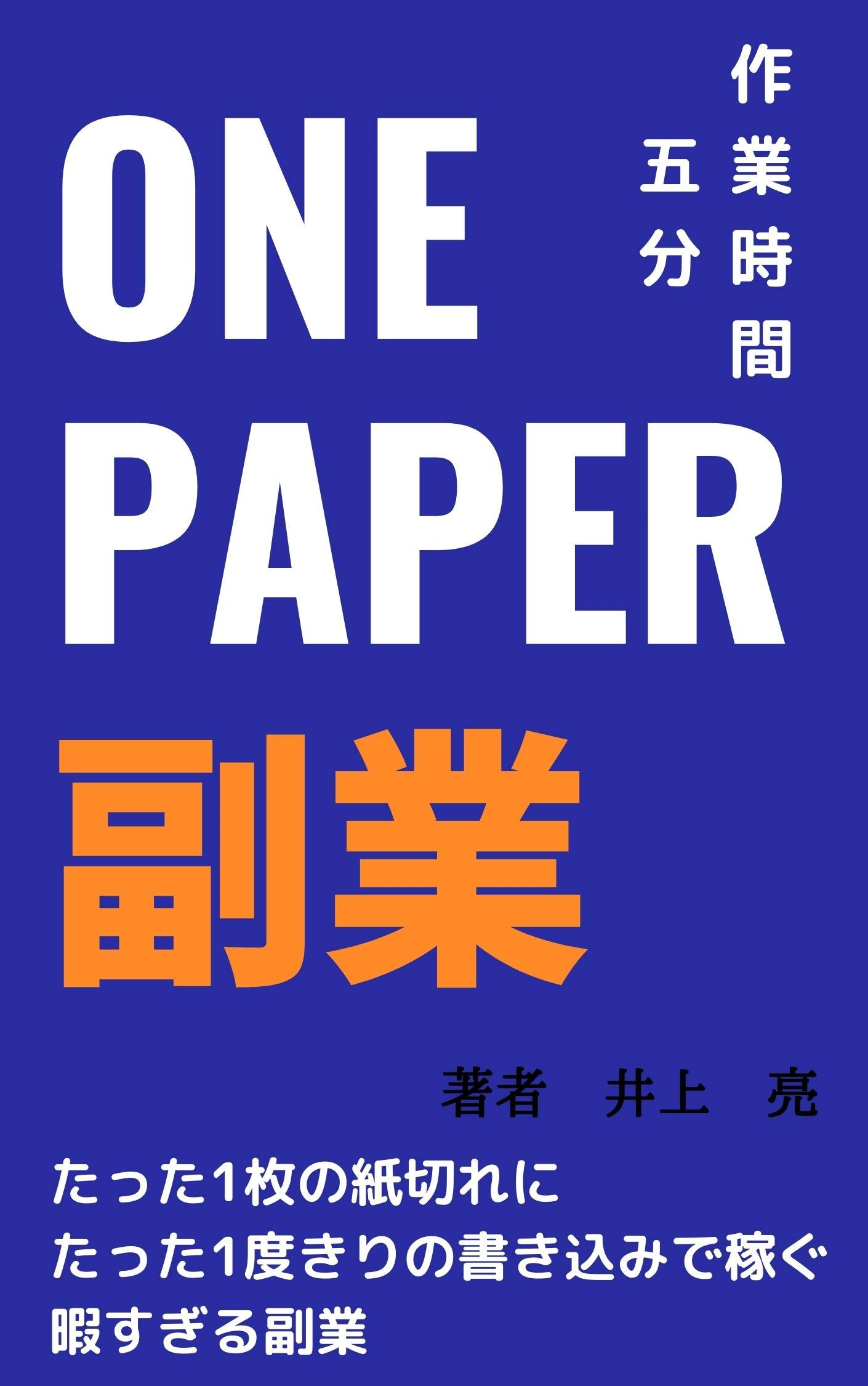 One paper fukugyou (Japanese Edition)