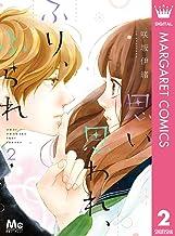 表紙: 思い、思われ、ふり、ふられ 2 (マーガレットコミックスDIGITAL) | 咲坂伊緒