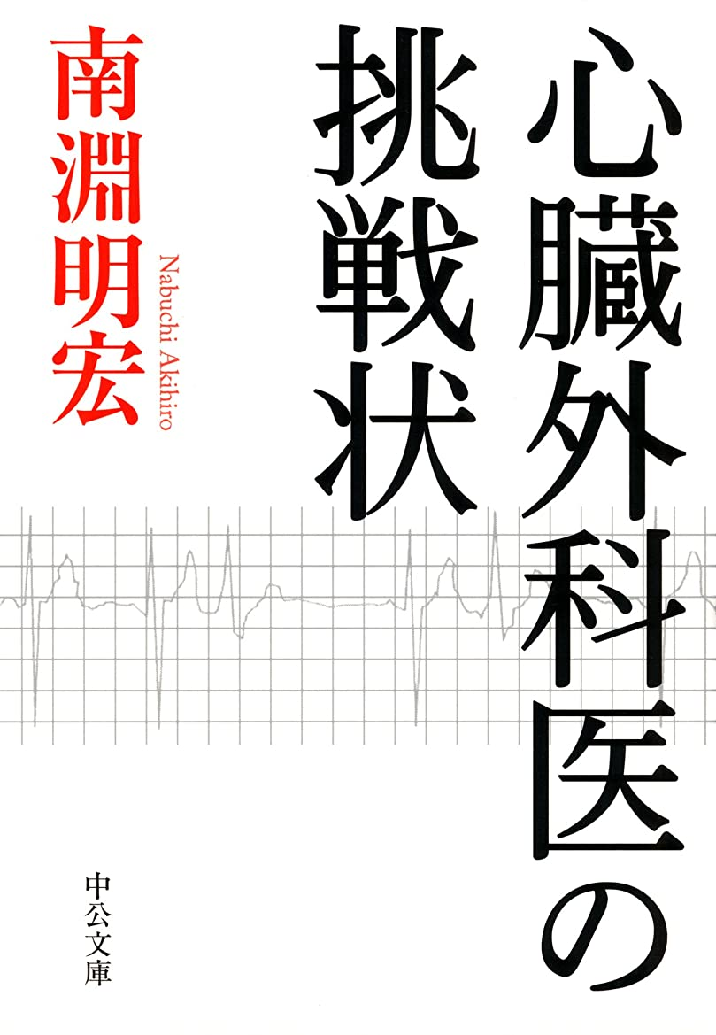 カウントアップスチールラフト心臓外科医の挑戦状 (中公文庫)