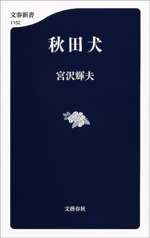 八百屋フェードアウト業界秋田犬 (文春新書)