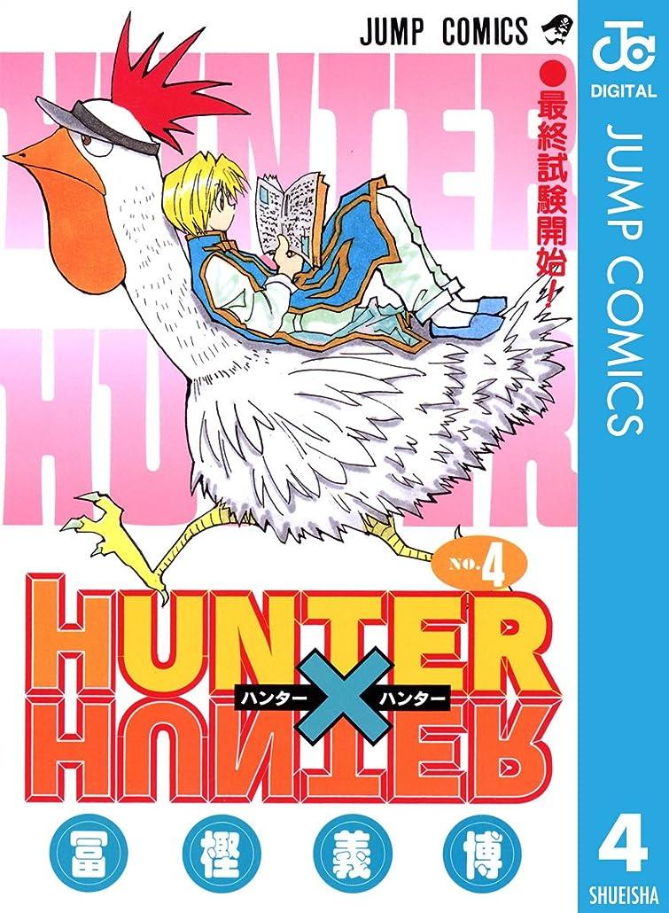 絞る助けてデザートHUNTER×HUNTER モノクロ版 4 (ジャンプコミックスDIGITAL)