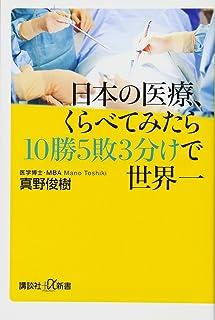 日本の医療、くらべてみたら10勝5敗3分けで世界一 (講談社+α新書)