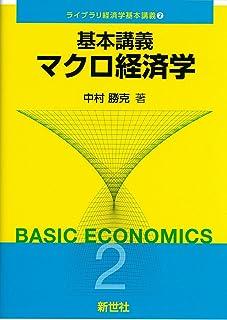 基本講義 マクロ経済学 (ライブラリ経済学基本講義)