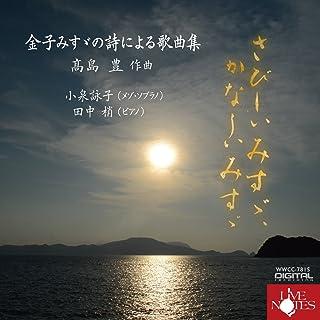 高島 豊 金子みすゞの詩による歌曲集「さびしいみすず、かなしいみすず」