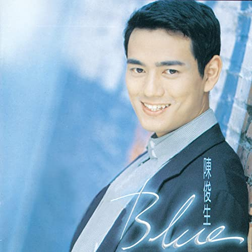 16bb586ec7 Shei You Hui Ji De Shei De Cuo (Album Version) by Jun Sheng Chen on ...