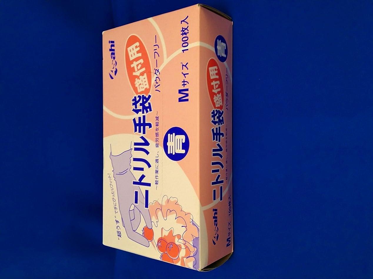 ステッチ五矛盾ニトリル手袋盛付用パウダーフリー ブルーMサイズ (100枚入)