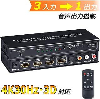 BLUPOW 4K30Hz HDMI切替器 3入力1出力 + 音声分離(光・同軸デジタル・RCA L/R・3.5mm音声出力)HDMIセレクター hdmi分配器 hdmi 分離 音声 hdmi1.4 2160P 3D ARC対応 hdmiスイッ...
