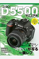 """ニコンD5500マニュアル―ちっちゃくて、軽くて、""""可愛い""""が写る一眼レフ (日本カメラMOOK) ムック"""