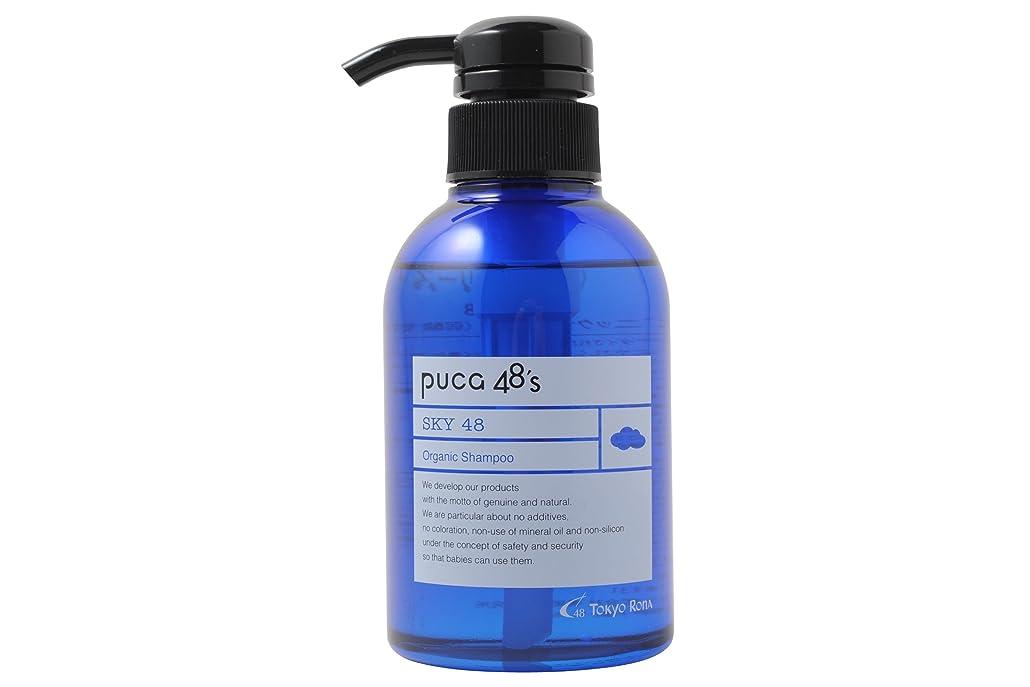 水っぽいシアー魅惑するプーカ48シリーズ SKY 48 オーガニックシャンプー(弱酸性?アミノ酸系) 300mL